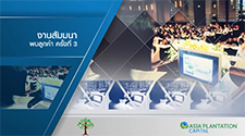 Asia Plantation Capital Annual General Meeting – [Oct 2015]